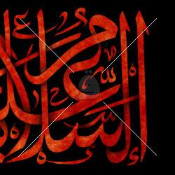 کتیبه امام حسین ( علیه السلام )
