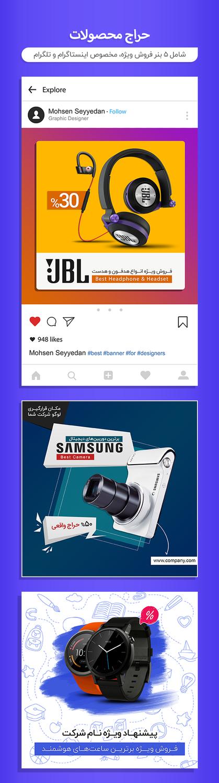 بنرهای حراج محصولات در شبکههای اجتماعی (اینستاگرام و تلگرام)