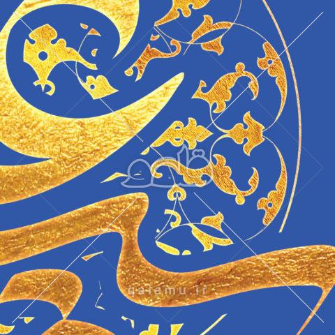 نشانه نوشته امام علی علیه السلام