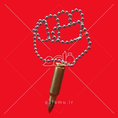 مشت گره کرده با زنجیر پلاک نماد مقاومت