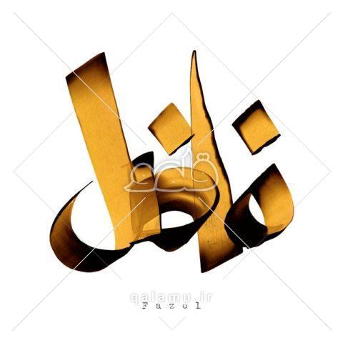 اسم دستنویس فاضل سبک ایراندخت