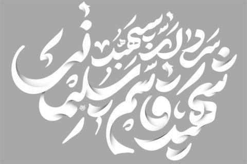تایپوگرافی سردار سپهبد شهید قاسم سلیمان