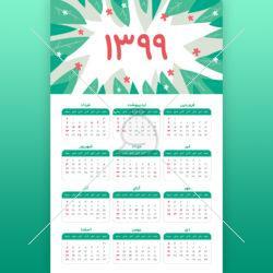 تقویم دیواری سال ۹۹