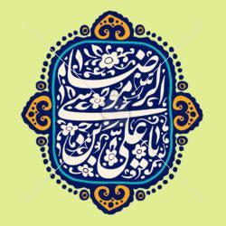 موتیف شماره ۱۴۲ علی بن موسی الرضا