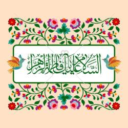 موتیف شماره ۱۴۹ طرح السلام علیک یا فاطمه الزهرا