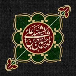 موتیف شماره ۱۵۲ یا حسین بن علی الشهید