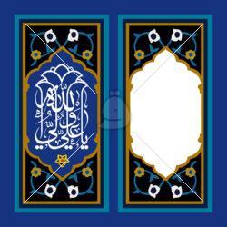 موتیف شماره ۱۵۶ یا علی ولی الله