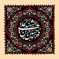 موتیف شماره ۱۶۵ طرح یا حسین بن علی الشهید
