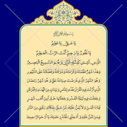 موتیف شماره ۱۶۸ دعای یا علی و یا عظیم