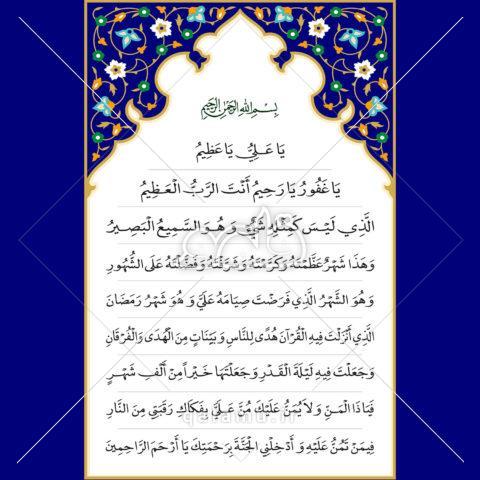 موتیف شماره ۱۶۹ دعای یا علی و یا عظیم