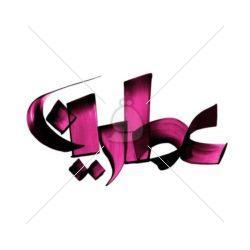 اسم دستنویس عطرین سبک ایراندخت