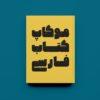 موکاپ کتاب فارسی