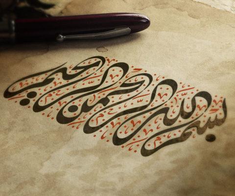نمونه تصویر طراحی شده با استفاده از مفردات خط دیوانی
